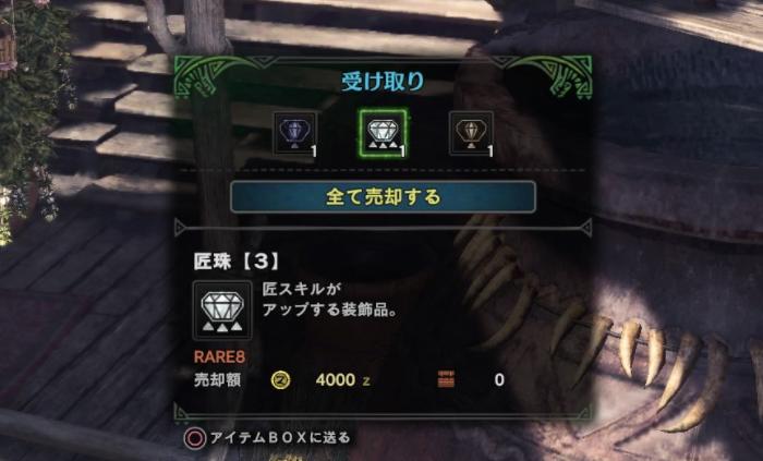 マカ 錬 金 モンハン