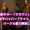 [Dead by Daylight]新キラー:クラウン!新サバイバー:ケイト!パークと能力解説!