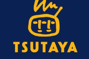 TSUTAYA(ツタヤ)の延滞料金について5分で完璧に解説する。紛失時の対応方法も。