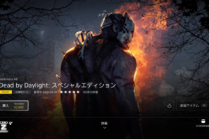 [Dead by Daylight]PS4日本版の購入方法!DLC一覧や内容・値段も紹介!