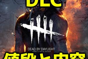 [Dead by Daylight]PC版DLC(ダウンロードコンテンツ)の値段と内容一覧!