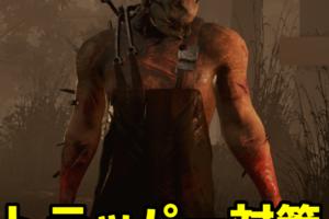 [Dead by Daylight]攻略!対キラー:トラッパー編!対策&おすすめパークを紹介!