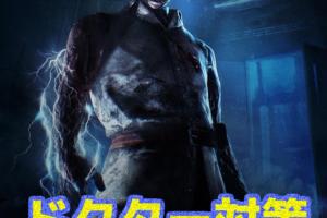 [Dead by Daylight]攻略!対キラー:ドクター編!対策&おすすめパークを紹介!