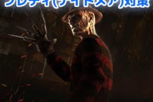 [Dead by Daylight]攻略!対キラー:フレディ(ナイトメア)編!対策&パーク紹介!
