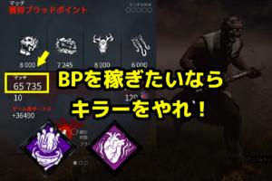 [Dead by Daylight]BP(ブラッドポイント)稼ぎたいならキラーをやれ!