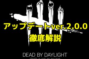 [Dead by Daylight]アップデートver.2.0.0まとめ!変更点を徹底解説!