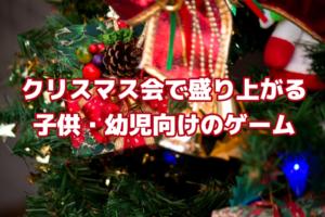 クリスマス会で盛り上がる子供・幼児向けのゲーム32選!