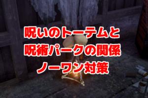 [Deadby Daylight]呪いのトーテムと呪術パークの関係!ノーワン対策も!