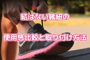 結ばない靴紐5選!実際の取り付け方法と使用感レビュー!おすすめは〇〇!