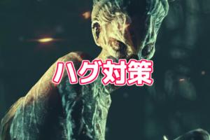 [Dead by Daylight]攻略!対キラー:ハグ編!対策&パーク紹介!