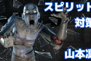 [Dead by Daylight]攻略!対キラー:スピリット編!対策&パーク紹介!