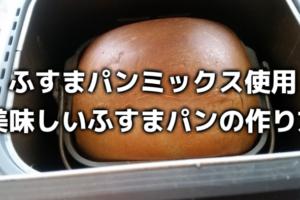 〇〇を足すだけ!ふすまパンミックスでの美味しいパンの作り方とレシピ。