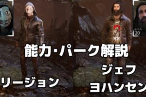 [Dead by Daylight]新キラー:リージョン!新サバイバー:ジェフ!パークと能力解説!