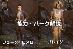 [Dead by Daylight]新キラー:プレイグ!新サバイバー:ジェーン!パークと能力解説!