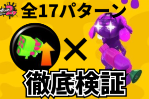【スプラトゥーン2】インクアーマー×スペシャル性能アップ装着時間検証!全17パターン!